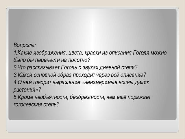 Вопросы: 1.Какие изображения, цвета, краски из описания Гоголя можно было бы...