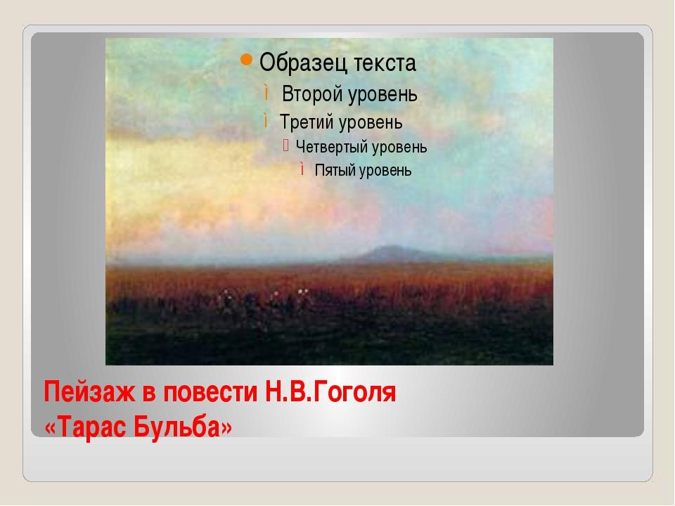 Пейзаж в повести Н.В.Гоголя «Тарас Бульба»