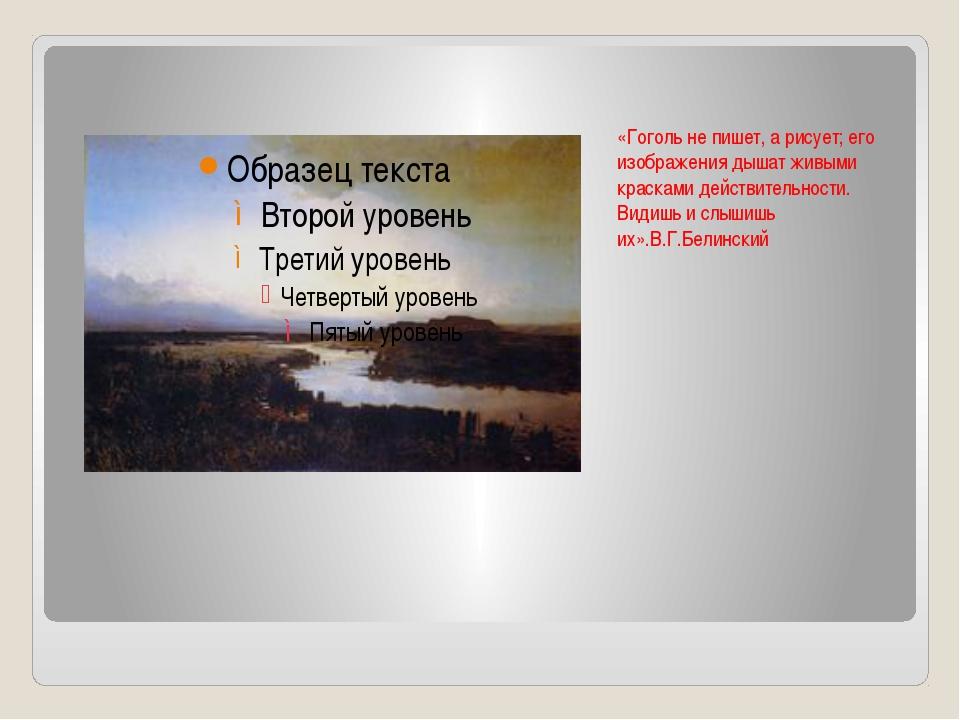«Гоголь не пишет, а рисует; его изображения дышат живыми красками действитель...