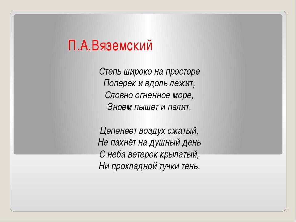 П.А.Вяземский Степь широко на просторе Поперек и вдоль лежит, Словно огненно...