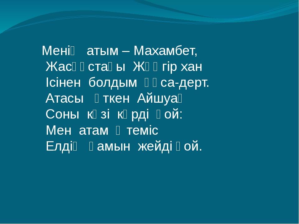 Менің атым – Махамбет, Жасқұстағы Жәңгір хан Ісінен болдым құса-дерт. Атасы...