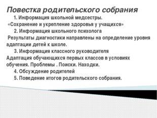Повестка родительского собрания 1. Информация школьной медсестры. «Сохранение