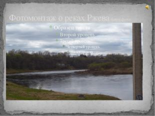 Фотомонтаж о реках Ржева (свои фото)