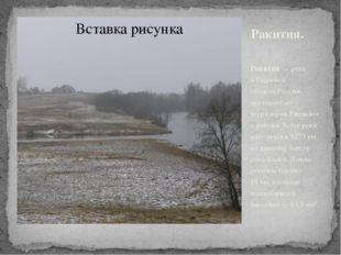Ракитня. Ракитня— река вТверской областиРоссии, протекает по территорииРж
