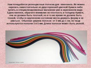 1 Нам понадобятся разноцветные полоски для квиллинга. Их можно нарезать самос
