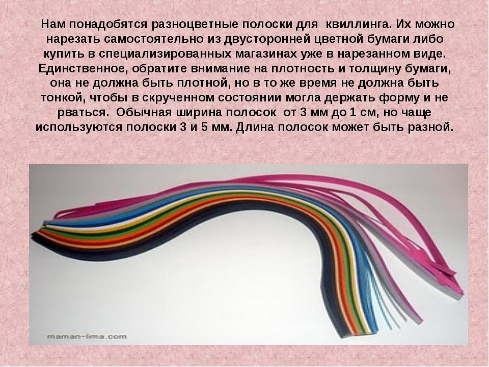 1 Нам понадобятся разноцветные полоски для квиллинга. Их можно нарезать самос...