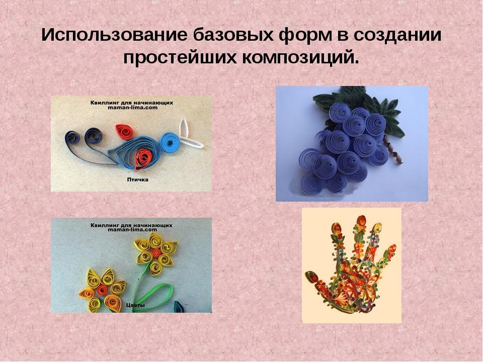 Использование базовых форм в создании простейших композиций.