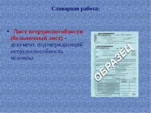 Словарная работа: Лист нетрудоспособности (больничный лист) - документ, подтв