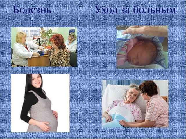 Болезнь Уход за больным