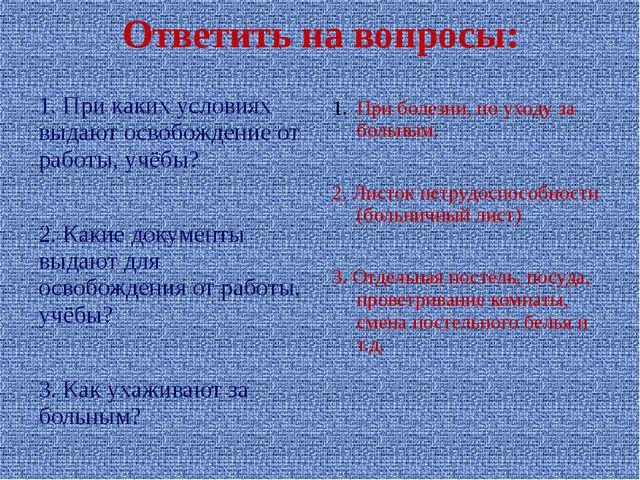 Ответить на вопросы: 1. При каких условиях выдают освобождение от работы, учё...