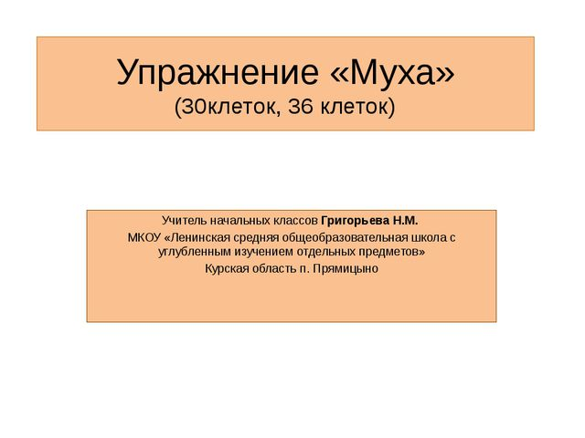 Упражнение «Муха» (30клеток, 36 клеток) Учитель начальных классов Григорьева...