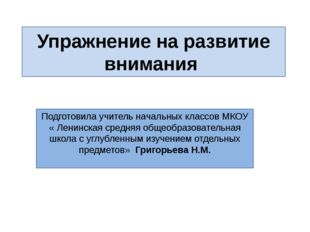 Упражнение на развитие внимания Подготовила учитель начальных классов МКОУ «