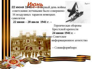 Июнь 22 июня 1941 г. – В первый день войны советскими летчиками было соверше
