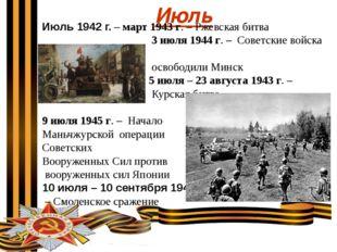 Июль Июль 1942 г. – март 1943 г. – Ржевская битва 3 июля 1944 г. – Советские