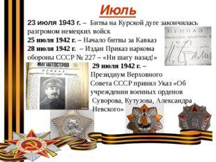 Июль 23 июля 1943 г. – Битва на Курской дуге закончилась разгромом немецких