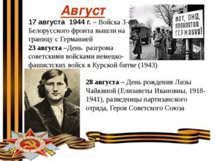 Август 17 августа 1944 г. – Войска 3-его Белорусского фронта вышли на границ