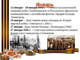 Январь 12 января – 18 января 1943 г. – Начало наступательной операции войск