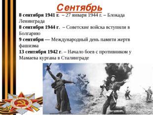 Сентябрь 8 сентября 1941 г. – 27 января 1944 г. – Блокада Ленинграда 8 сентя