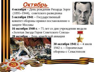 Октябрь 4 октября – День рождения Рихарда Зорге (1895–1944), советского разв