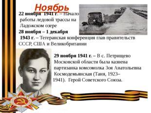 Ноябрь 22 ноября 1941 г. – Начало работы ледовой трассы на Ладожском озере 2