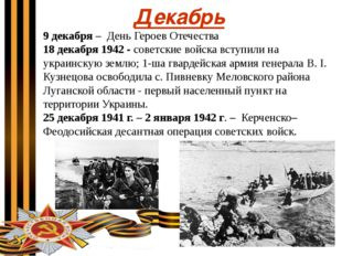 Декабрь 9 декабря – День Героев Отечества 18 декабря 1942 - советские войска
