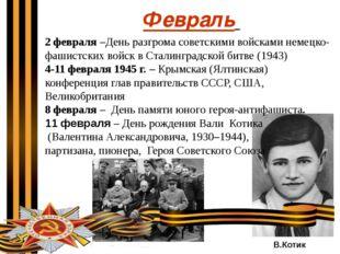 Февраль 2 февраля –День разгрома советскими войсками немецко-фашистских войск
