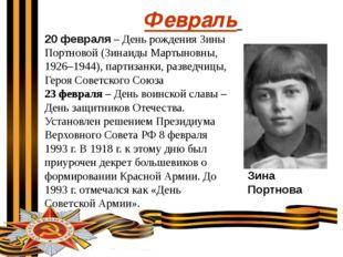 Февраль 20 февраля – День рождения Зины Портновой (Зинаиды Мартыновны, 1926–1
