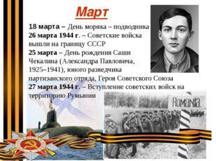 Март 18 марта – День моряка – подводника 26 марта 1944 г. – Советские войска
