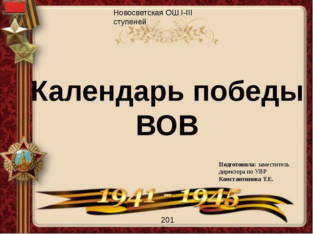 Календарь победы ВОВ Подготовила: заместитель директора по УВР Константинова...