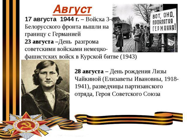 Август 17 августа 1944 г. – Войска 3-его Белорусского фронта вышли на границ...