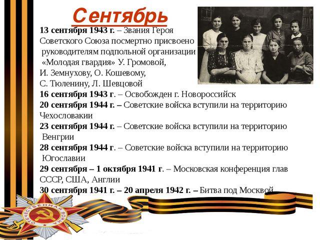 Сентябрь 13 сентября 1943 г. – Звания Героя Советского Союза посмертно присво...