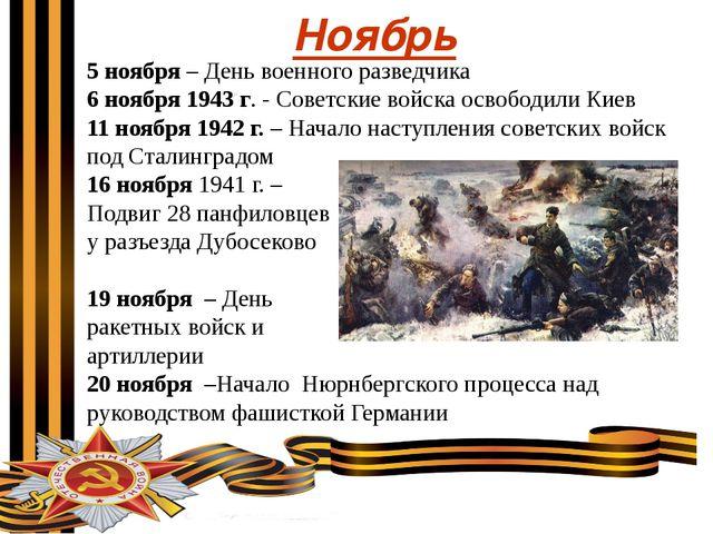Ноябрь 5 ноября – День военного разведчика 6 ноября 1943 г. - Советские войск...