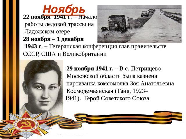 Ноябрь 22 ноября 1941 г. – Начало работы ледовой трассы на Ладожском озере 2...