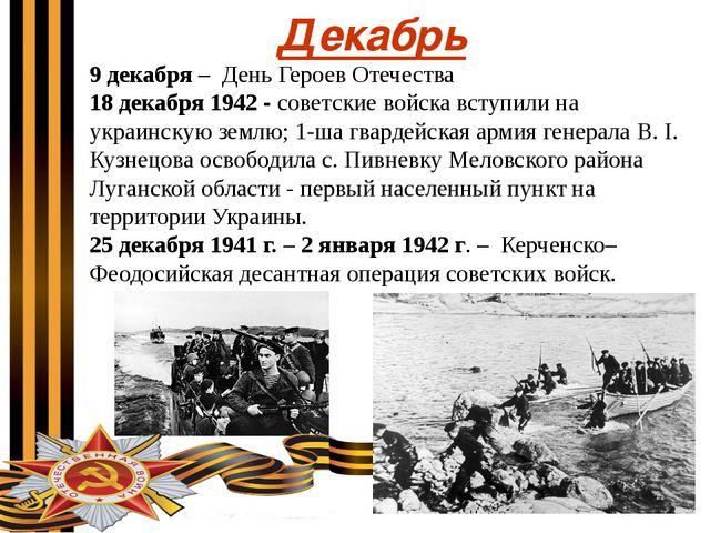 Декабрь 9 декабря – День Героев Отечества 18 декабря 1942 - советские войска...