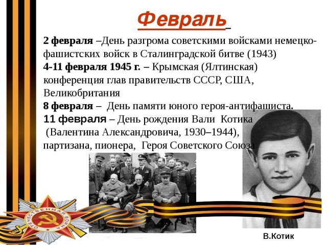 Февраль 2 февраля –День разгрома советскими войсками немецко-фашистских войск...