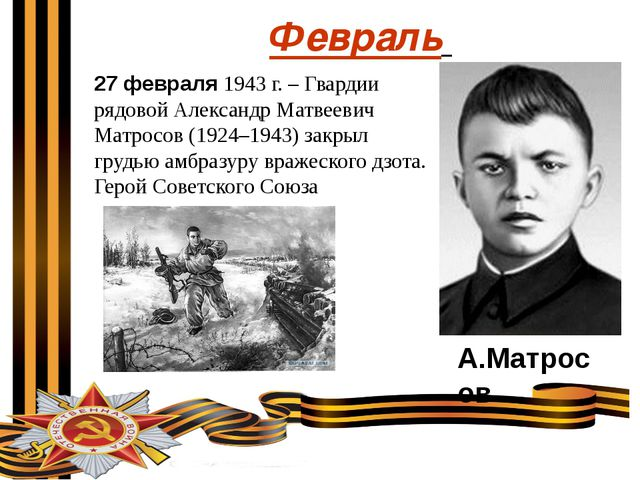 Февраль 27 февраля 1943 г. – Гвардии рядовой Александр Матвеевич Матросов (19...