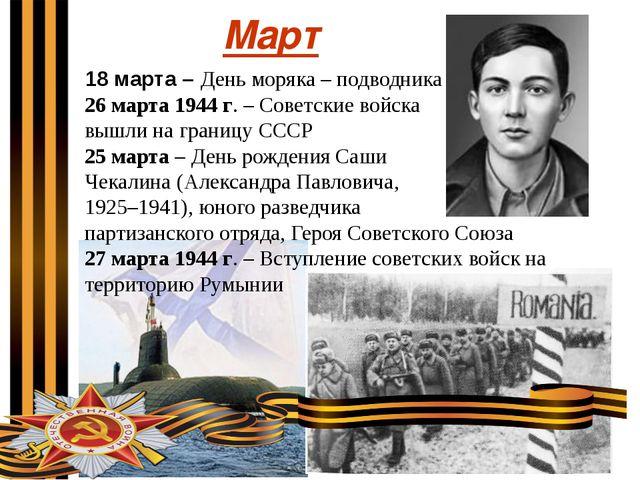 Март 18 марта – День моряка – подводника 26 марта 1944 г. – Советские войска...