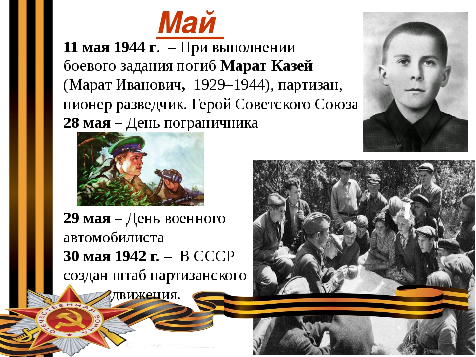 Май 11 мая 1944 г. – При выполнении боевого задания погиб Марат Казей (Марат...