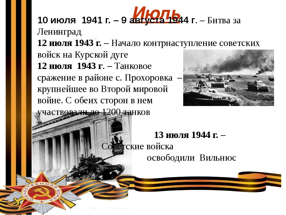 Июль 10 июля 1941 г. – 9 августа 1944 г. – Битва за Ленинград 12 июля 1943 г...