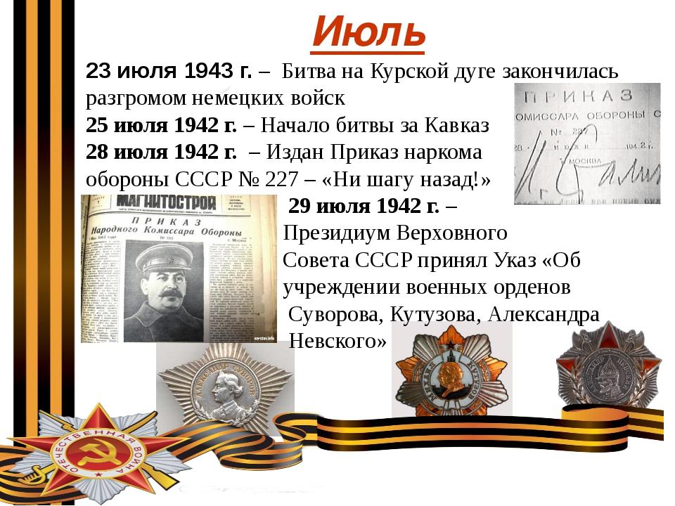 Июль 23 июля 1943 г. – Битва на Курской дуге закончилась разгромом немецких...