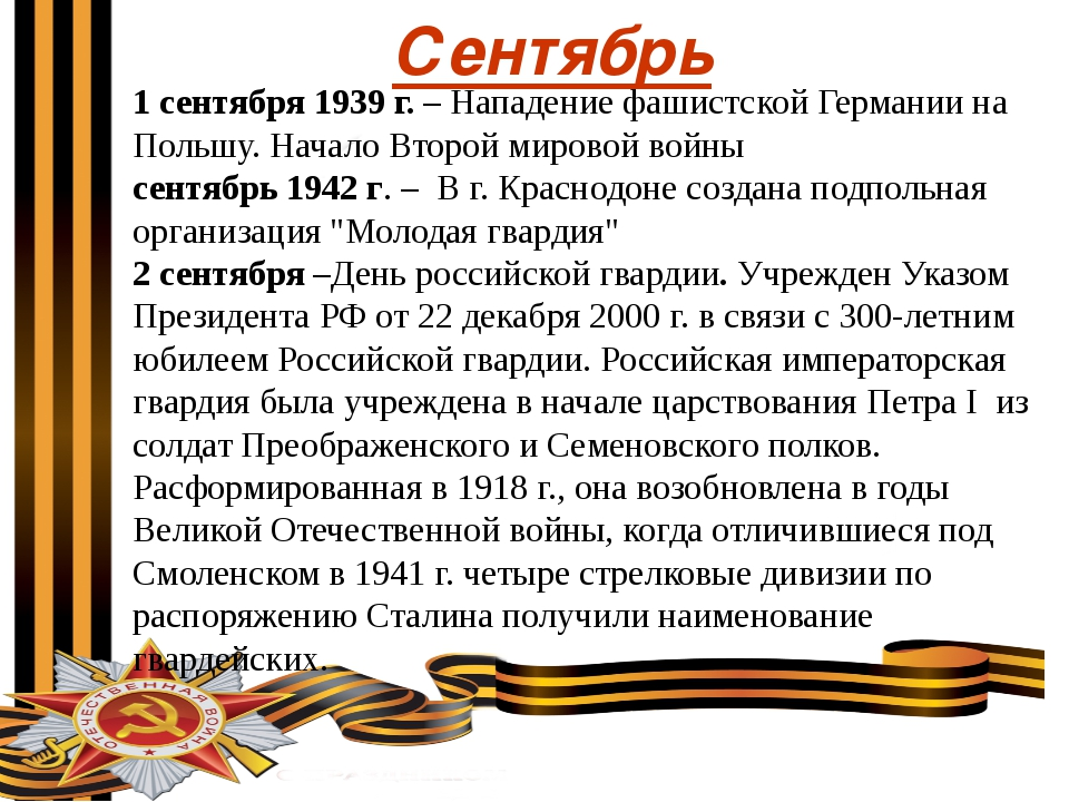 Сентябрь 1 сентября 1939 г. – Нападение фашистской Германии на Польшу. Начало...