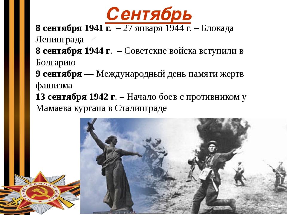 Сентябрь 8 сентября 1941 г. – 27 января 1944 г. – Блокада Ленинграда 8 сентя...
