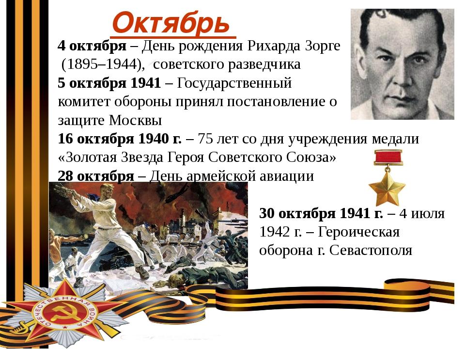 Октябрь 4 октября – День рождения Рихарда Зорге (1895–1944), советского разв...