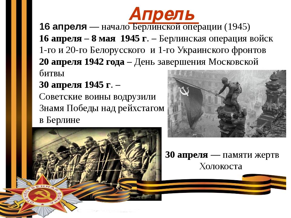Апрель 16апреля—начало Берлинской операции (1945) 16 апреля – 8 мая 1945...