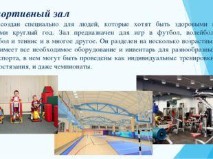 Спортивный зал будет создан специально для людей, которые хотят быть здоровым
