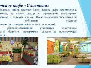 Детское кафе «Сластена» Всегда большой выбор вкусных блюд. Здание кафе оформл