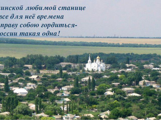 Тацинской любимой станице Во все для неё времена По праву собою гордиться- В...