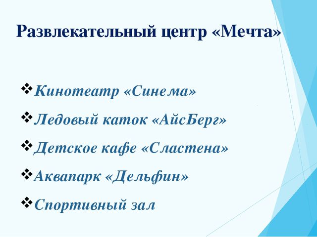 Развлекательный центр «Мечта» Кинотеатр «Синема» Ледовый каток «АйсБерг» Детс...