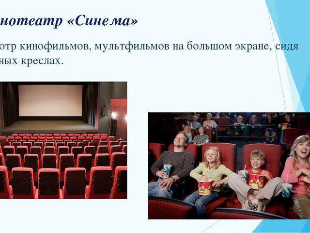 Кинотеатр «Синема» Просмотр кинофильмов, мультфильмов на большом экране, сидя...