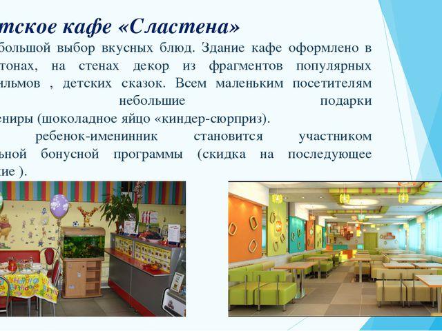 Детское кафе «Сластена» Всегда большой выбор вкусных блюд. Здание кафе оформл...